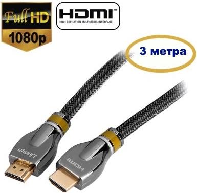 hdmi кабель 3 метра